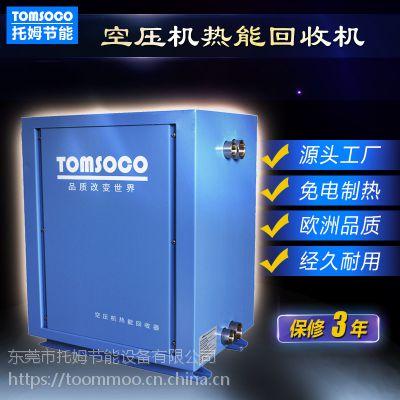 东莞厂家定制37KW空压机供暖换热器 行业传热设备 余热采暖原理