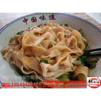 户县软面怎么做户县软面哪里学,来西安张新峰小吃餐饮培训基地包教包会