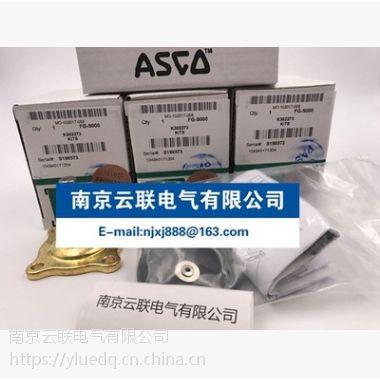 供应ASCO防爆电磁阀