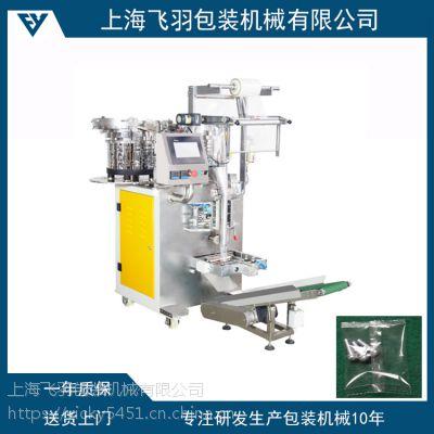 240A螺丝包装机 铁钉装袋机 上海飞羽厂家直销