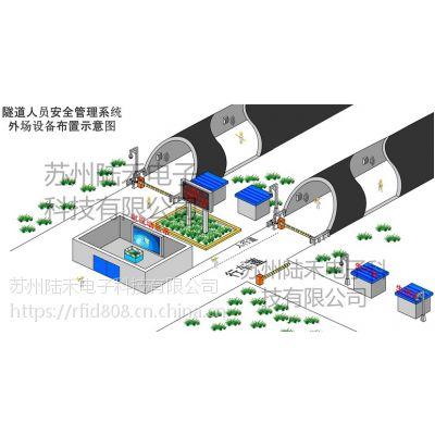 隧道电子门禁系统 隧道人员定位系统 隧道安全监控管理系统