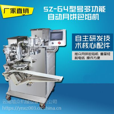 SZ-64多功能自动包馅机 新款包馅机 月饼机