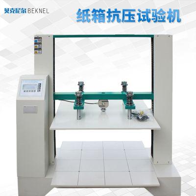 电脑式纸箱抗压试验机 伺服系统纸箱抗压试验机