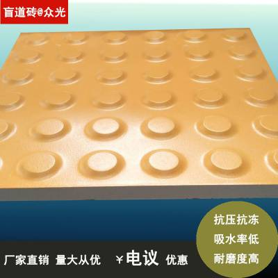 全瓷盲道砖生产企业 众光不停的做高质量产品
