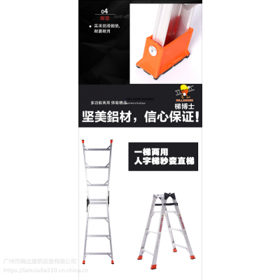 广州腾达铝合金折叠梯家用梯子,Dr.Safety香港梯架博士HY-DAS03宽踏梯两用梯