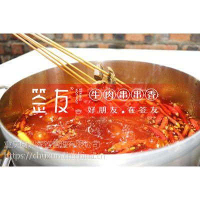 重庆签友牛肉串串香如何从单店发展到连锁加盟店 又凭什么火爆大重庆