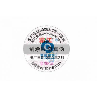广州倾松不干胶合格标签定做 产品合格证标签印刷