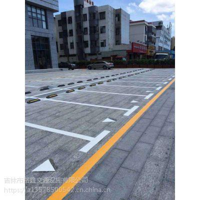 吉林市冷漆,热熔道路划线,停车位划线,地下车库设施安装.