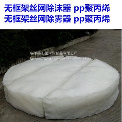 聚丙烯PP废气吸收塔丝网除雾器 耐酸碱腐蚀 安平上善定做