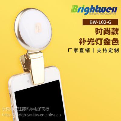 工厂直销 Brightwell时尚型BW-L02-G 手机直播补光灯LED美颜瘦脸嫩肤主播柔光自拍