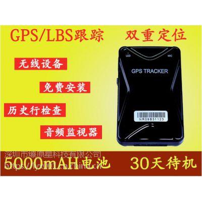 深圳燎原星 2G产品 即贴即用的GPS内置强力磁铁的防盗器可远程听话 电子围栏等 超长待机