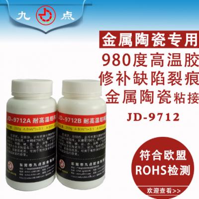 广东金属陶瓷玻璃粘接密封高温胶九点耐980度高温结构胶水厂家批发