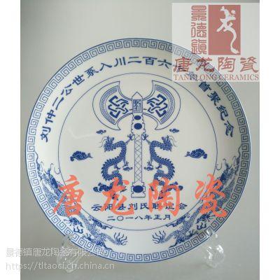 定做陶瓷纪念奖盘摆件 同学会纪念瓷盘