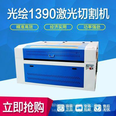 优质服务 光绘激光切割机1390布料、亚克力、木板切割 根据您的需求私人订制