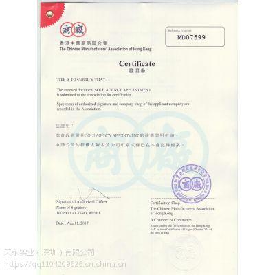 科威特CO原产证明和发票由香港科威特使馆认证