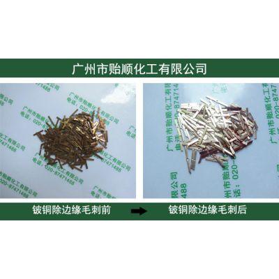绿色环保化学光亮剂 贻顺牌铜抛光除毛剂经济实惠配添加剂