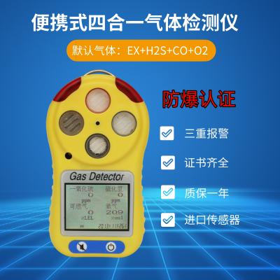 西安华凡HFP-4in1便携手持式多功能气体检测仪可同时检测氧气、硫化氢、一氧化碳和可燃气体,