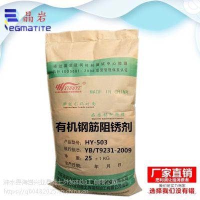 北京晶岩HY-503混凝土阻锈剂 有机钢筋阻锈剂厂家