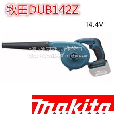 日本进口牧田makita14.4V充电式吹风机锂电吹风机裸机DUB142Z
