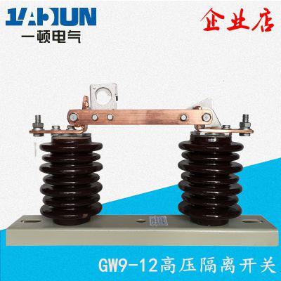 GW9-12/高压隔离开关 10KV隔离刀闸630A 1250A 户外紫铜开关