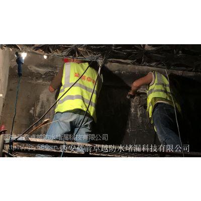 西安防水堵漏公司哪家专业技术好