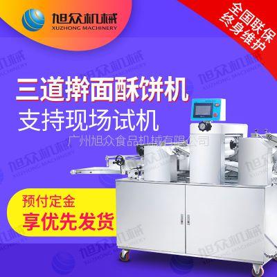 创业项目旭众XZ-15C三道擀面酥饼机 酥饼机生产线