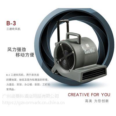 广州番禺三速吹风机B-3