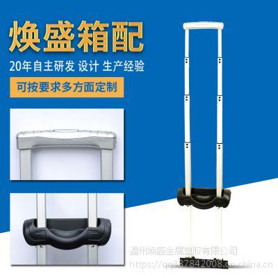 焕盛箱配 厂家直销 行李箱包配件拉杆架 四节伸缩铝质拉杆 旅行箱包杆