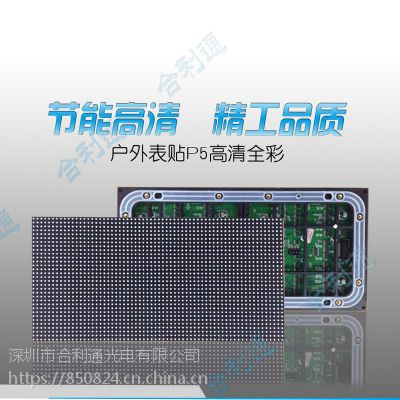 深圳合利通LED户外P5全彩显示屏LED高清节能显示屏