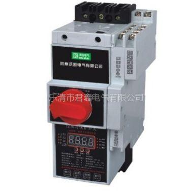 沃凯 KBO控制与保护开关电器 HZKK-63 63A 3P 厂家直销 加工定制OEM