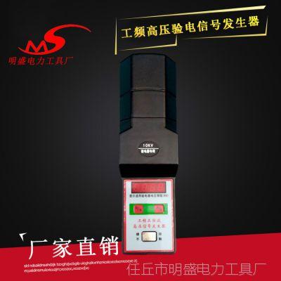 电力施工工具 厂家直销 工频高压验电信号发生器