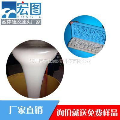 宏图HT系列模具硅胶石膏制品复模专用矽胶品质好使用寿命长