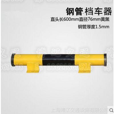 档车器60CM钢管定位器档轮杆车位限位器1.5寸档车器批发交通设施