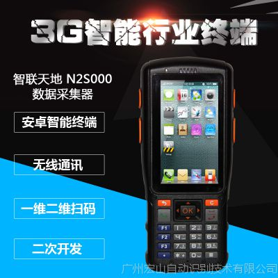 智联天地N2S000数据采集器快递物流盘点机PDA手持数据终端联通3G