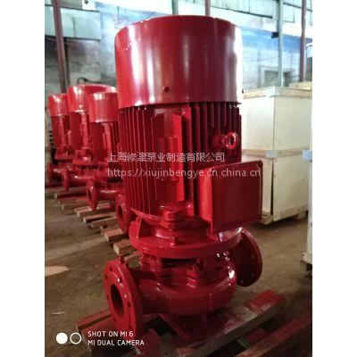 厂家直供XBD20-150-SLH卧式消防泵 不锈钢消防泵 3CF认证