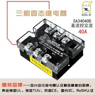 无锡固特GOLD厂家直供三相交流固态继电器SA3-4040D AC380V