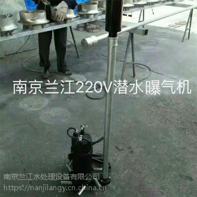 离心式潜水曝气机220v厂家直供
