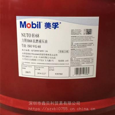 大连埃索力图NUTO H46高品质抗磨液压油,Mobil NUTO H 68,力图H 32抗磨液压油