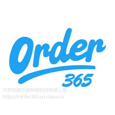 餐饮收银软件 Order365 支持IOS、安卓系统 餐饮 应用软件