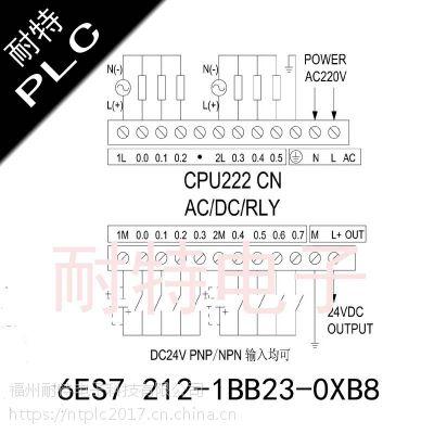 耐特PLC,6ES7 212-1BB23-0XB8配套,取代西门子s7-200plc