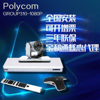 宝利通Polycom group 310-1080P 中小型高清视频会议