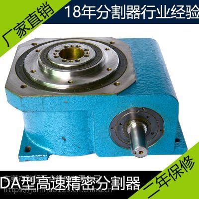 东莞恒准厂家直销150DA间歇凸轮分割器分度盘18年研发二年保修