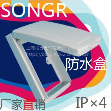 上海松日防水盒,插座防水盒保护盒,防潮防水保护盒,IP*4。