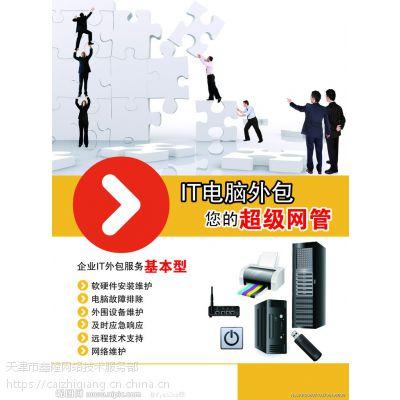 IT外包服务,单位电脑定期维护