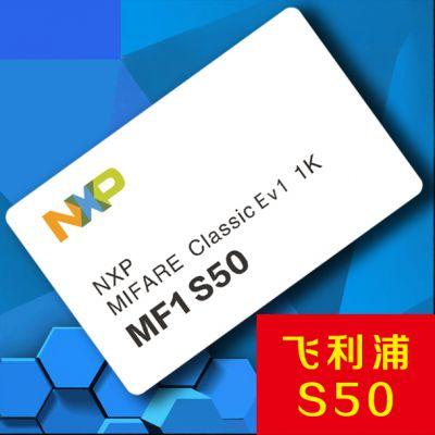 进口IC卡制作 进口s50卡报价 S50IC卡定制