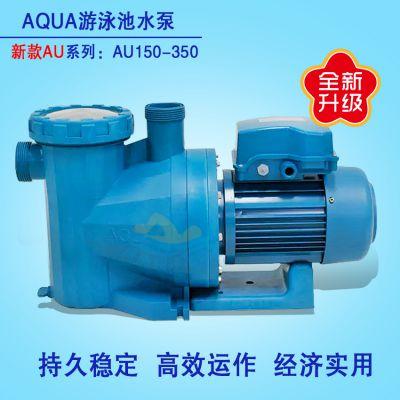 新款AU200爱克水泵【性价比高 价格实惠】小功率AQUA游泳池循环过滤泵 标准泳池水处理设备