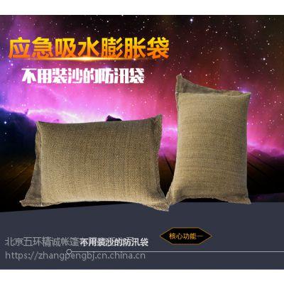北京五环精诚直销应急吸水膨胀袋无需装沙防汛专用沙袋防洪堵水沙包防汛沙袋