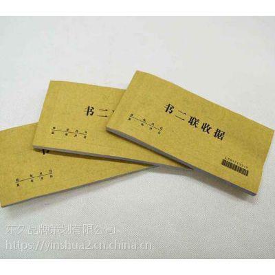 桓台县领料单印刷厂家-高青领料单定做-沂源收料单本制作