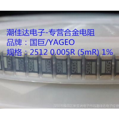 贴片合金电阻 2512 0.005R 5mR R005 2W 1% PR2512FKF7W0R005L