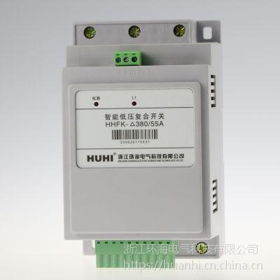 网联复合开关 HiBK-H/380V45A 复合开关厂家 复合开关 复合开关